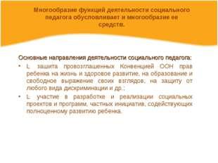 Основные направления деятельности социального педагога: ✓ зашита провозглашен