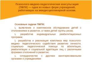 Основные задачи ПМПК: ✓ выявление и комплексное обследование детей с отклонен