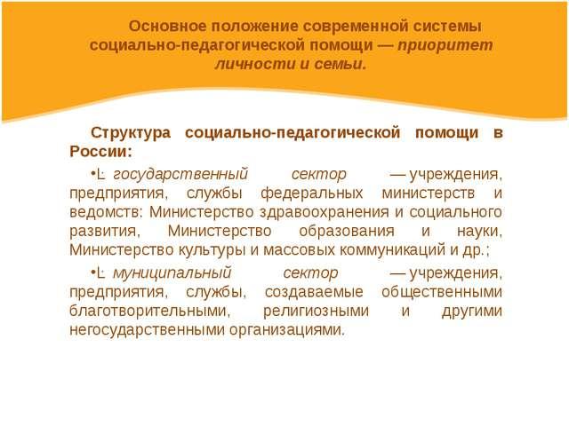 Структура социально-педагогической помощи в России: ✓государственный сектор...