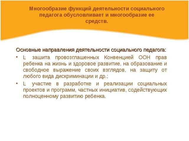 Основные направления деятельности социального педагога: ✓ зашита провозглашен...