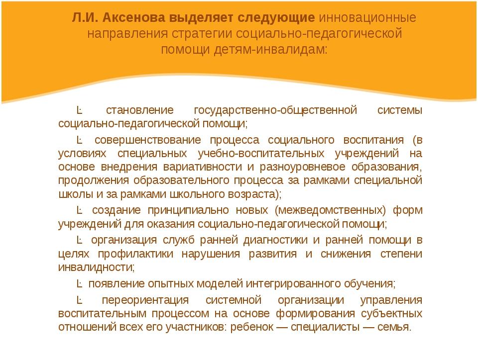✓ становление государственно-общественной системы социально-педагогической по...