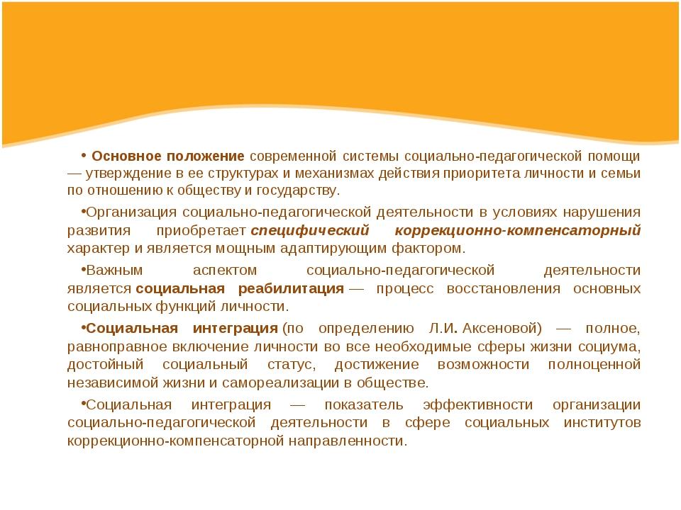 Основное положение современной системы социально-педагогической помощи — утв...