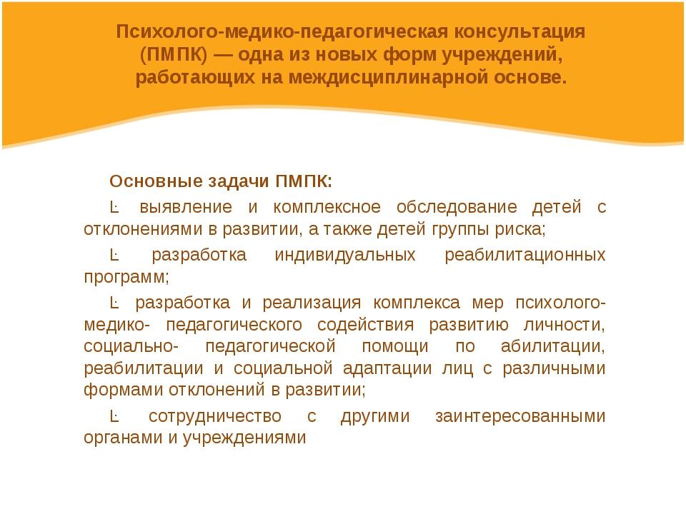 Основные задачи ПМПК: ✓ выявление и комплексное обследование детей с отклонен...