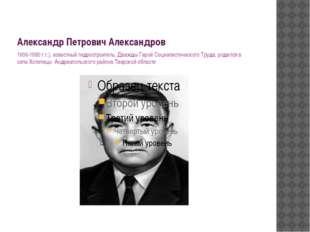 Александр Петрович Александров 1906-1980 г.г.), известный гидростроитель, Два