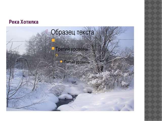 Река Хотилка