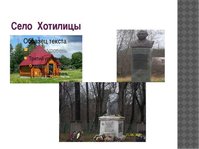 Село Хотилицы