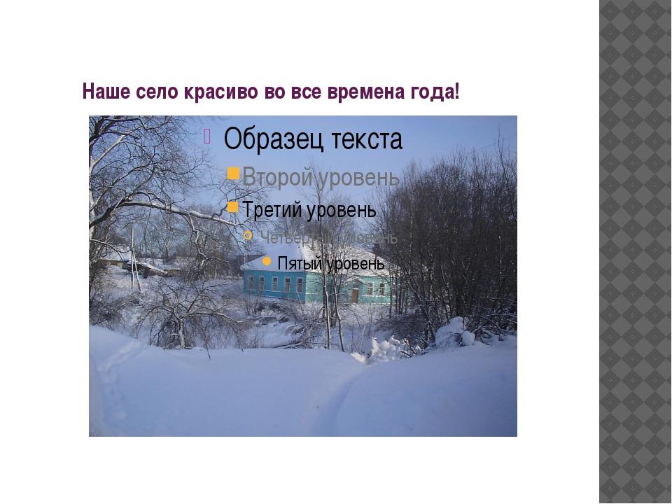 Наше село красиво во все времена года!