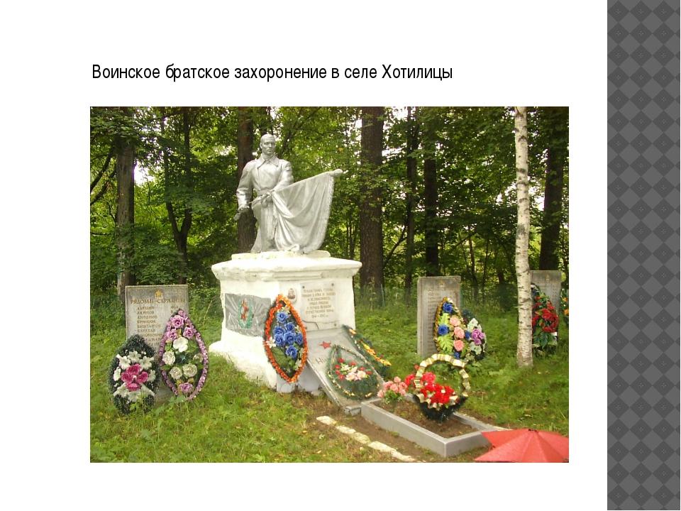 Воинское братское захоронение в селе Хотилицы