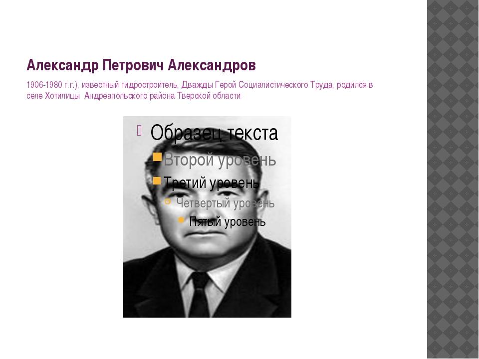 Александр Петрович Александров 1906-1980 г.г.), известный гидростроитель, Два...