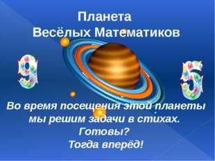 Планета Весёлых Математиков Во время посещения этой планеты мы решим задачи в