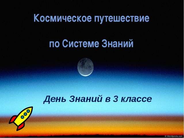 Космическое путешествие по Системе Знаний День Знаний в 3 классе