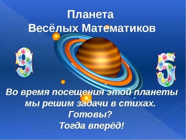 Планета Весёлых Математиков Во время посещения этой планеты мы решим задачи в...