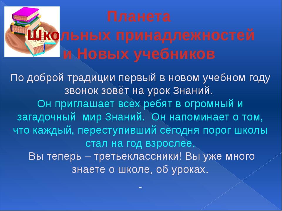 Планета Школьных принадлежностей и Новых учебников По доброй традиции первый...