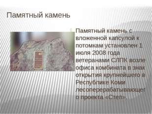 Памятный камень Памятный камень с вложенной капсулой к потомкам установлен 1