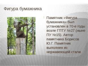 Фигура бумажника Памятник «Фигура бумажника» был установлен в 70-е годы возле