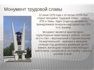 Монумент трудовой славы 22 июня 1979 года к 10-летию СЛПК был открыт Монумент