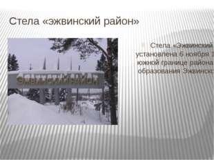 Стела «эжвинский район» Стела «Эжвинский район» установлена 6 ноября 1988 год