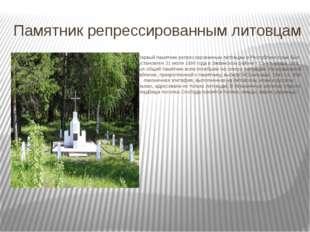 Памятник репрессированным литовцам Первый памятник репрессированным литовцам
