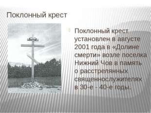 Поклонный крест Поклонный крест установлен в августе 2001 года в «Долине смер
