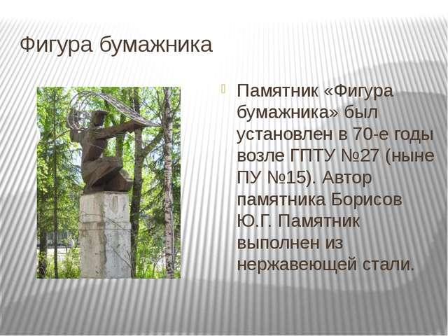 Фигура бумажника Памятник «Фигура бумажника» был установлен в 70-е годы возле...