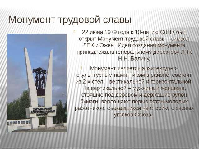 Монумент трудовой славы 22 июня 1979 года к 10-летию СЛПК был открыт Монумент...