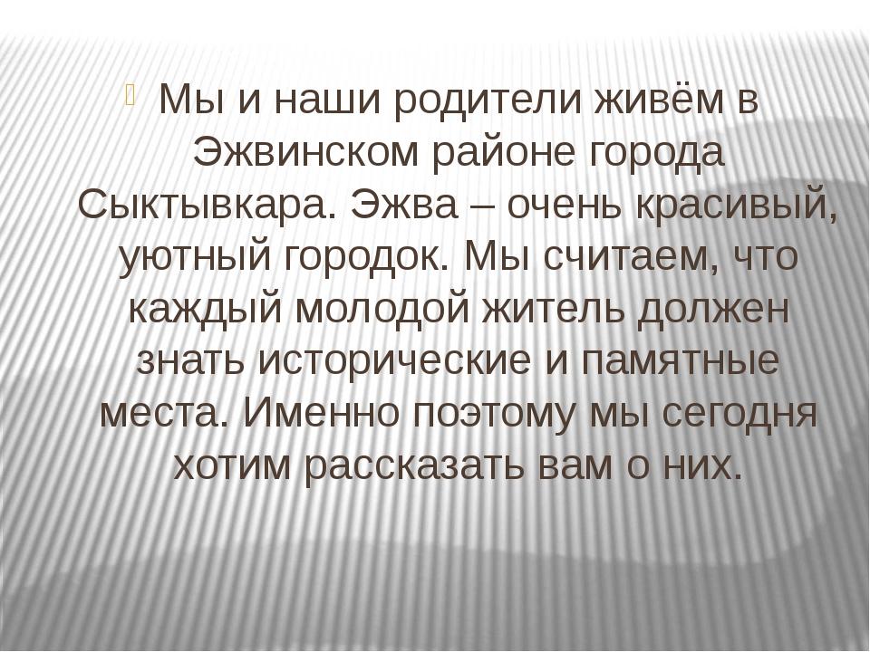 Мы и наши родители живём в Эжвинском районе города Сыктывкара. Эжва – очень...
