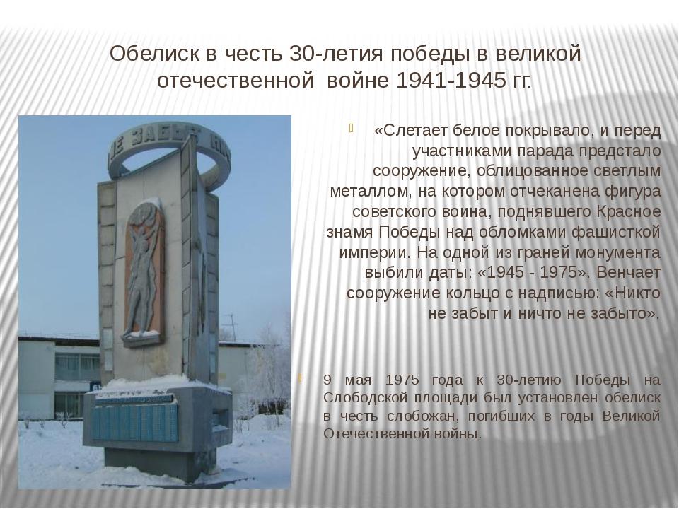 Обелиск в честь 30-летия победы в великой отечественной войне 1941-1945 гг. «...