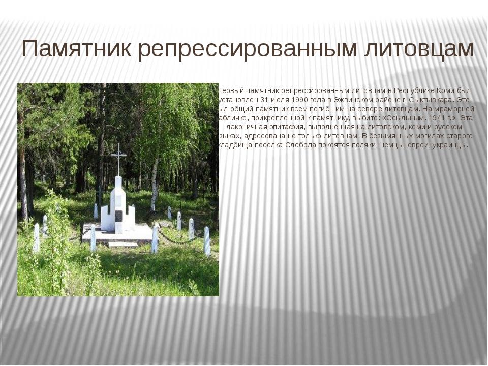 Памятник репрессированным литовцам Первый памятник репрессированным литовцам...