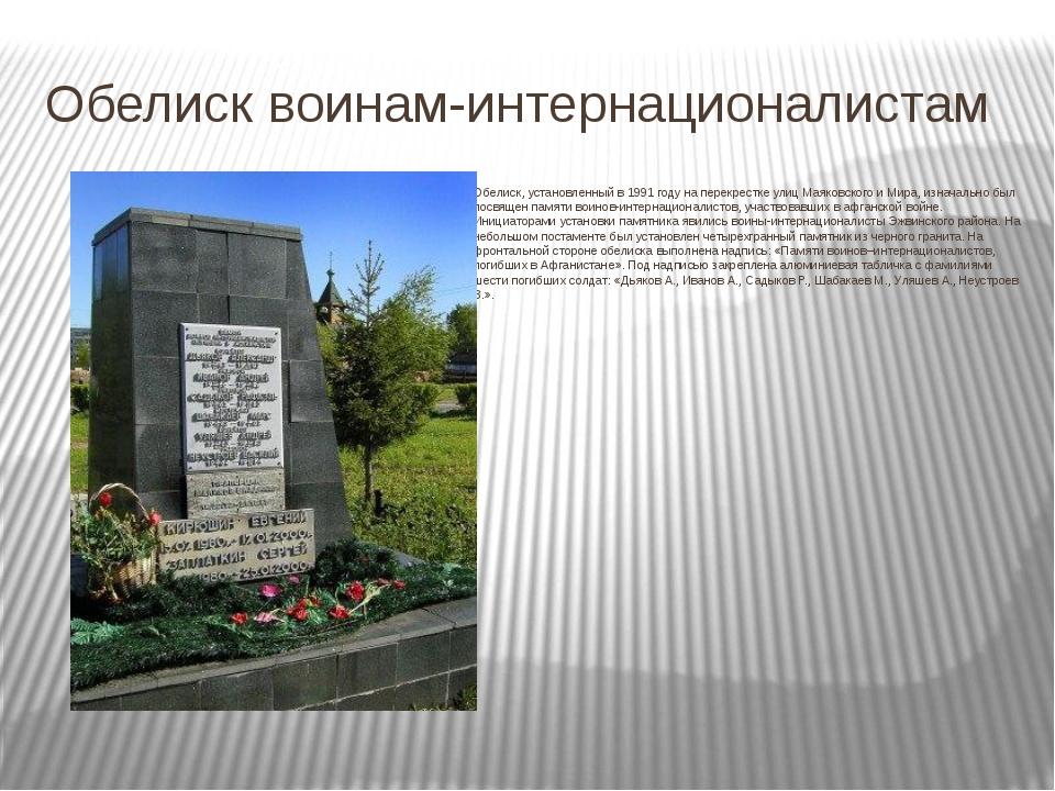 Обелиск воинам-интернационалистам Обелиск, установленный в 1991 году на перек...