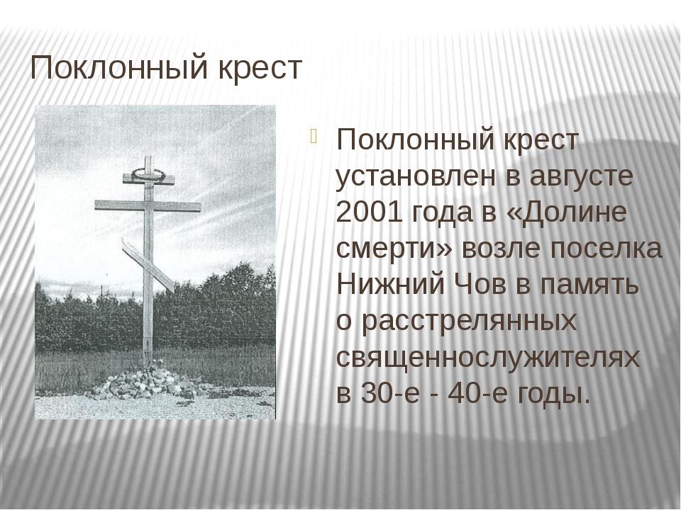 Поклонный крест Поклонный крест установлен в августе 2001 года в «Долине смер...