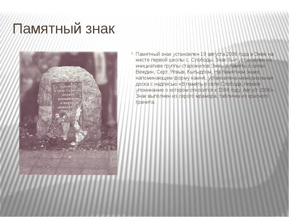 Памятный знак Памятный знак установлен 19 августа 2006 года в Эжве на месте п...