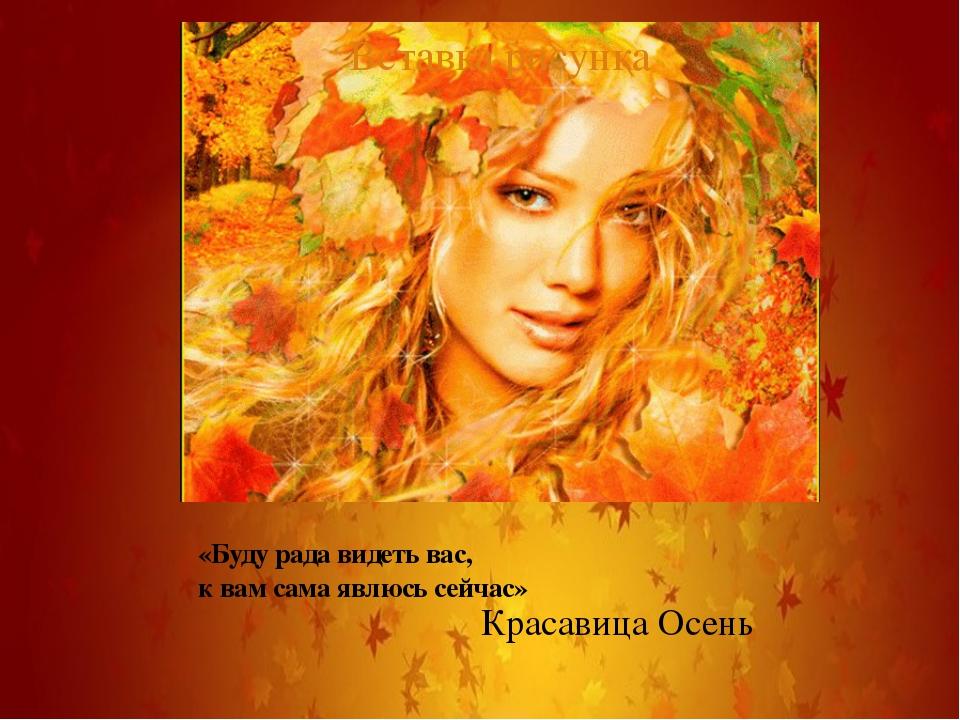 осень приносит обострение женщинам если