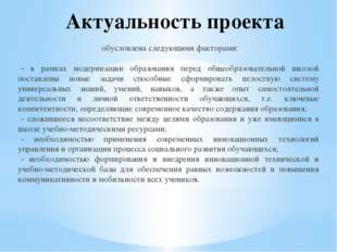 Актуальность проекта обусловлена следующими факторами: - в рамках модернизаци