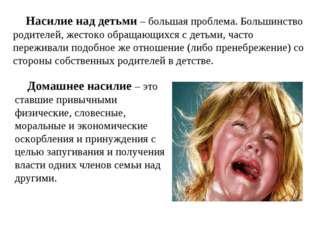 Насилие над детьми – большая проблема. Большинство родителей, жестоко обращаю