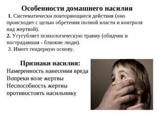 Особенности домашнего насилия 1. Систематически повторяющиеся действия (оно