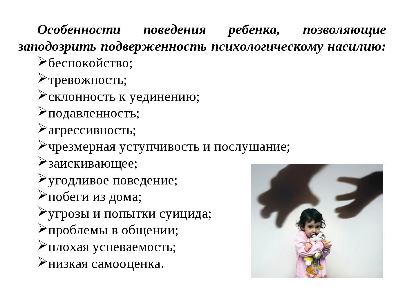 Особенности поведения ребенка, позволяющие заподозрить подверженность психоло...