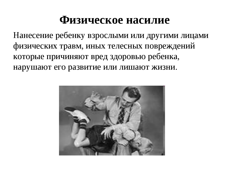 Физическое насилие Нанесение ребенку взрослыми или другими лицами физических...