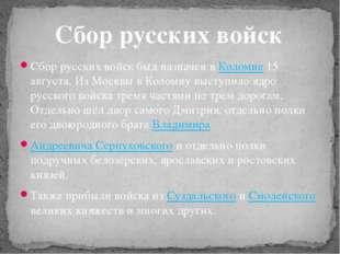Сбор русских войск был назначен в Коломне 15 августа. Из Москвы в Коломну выс