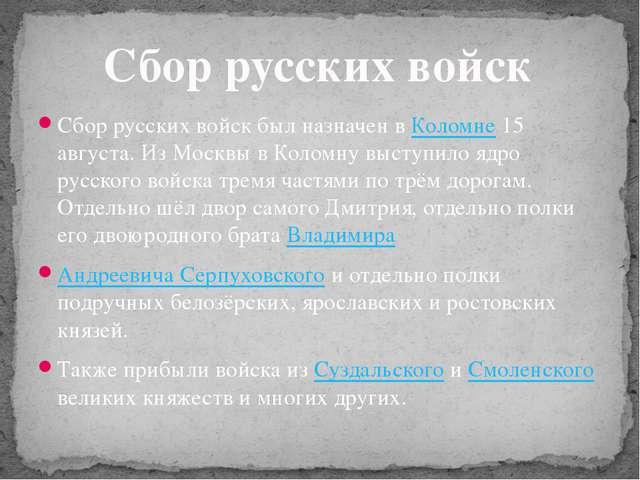 Сбор русских войск был назначен в Коломне 15 августа. Из Москвы в Коломну выс...