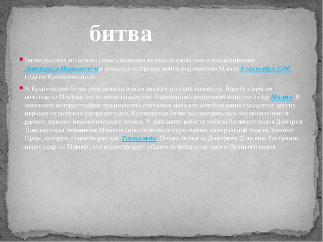 Битва русских полков во главе с великим князем московским и владимирским Дмит...