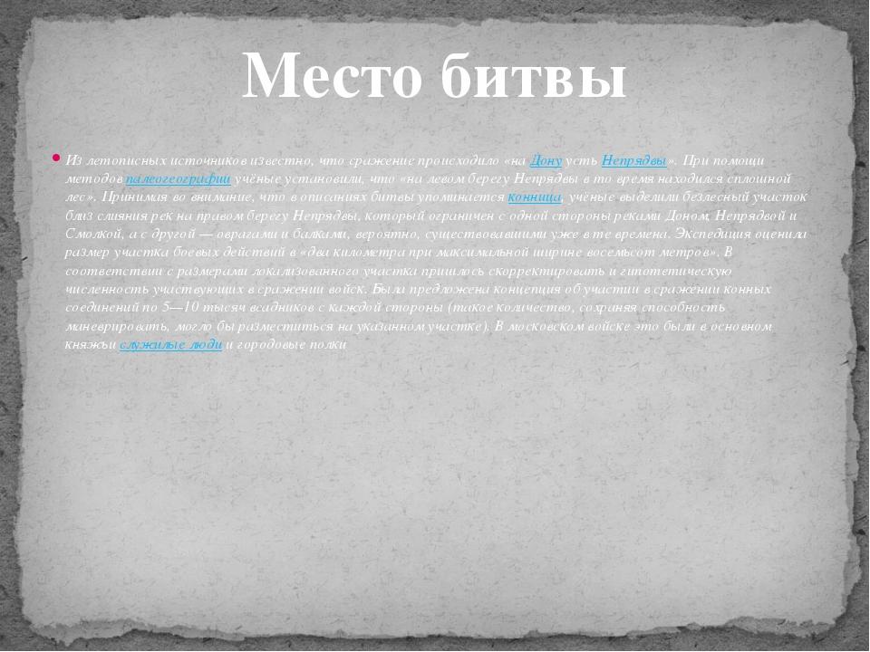 Место битвы Из летописных источников известно, что сражение происходило «на Д...