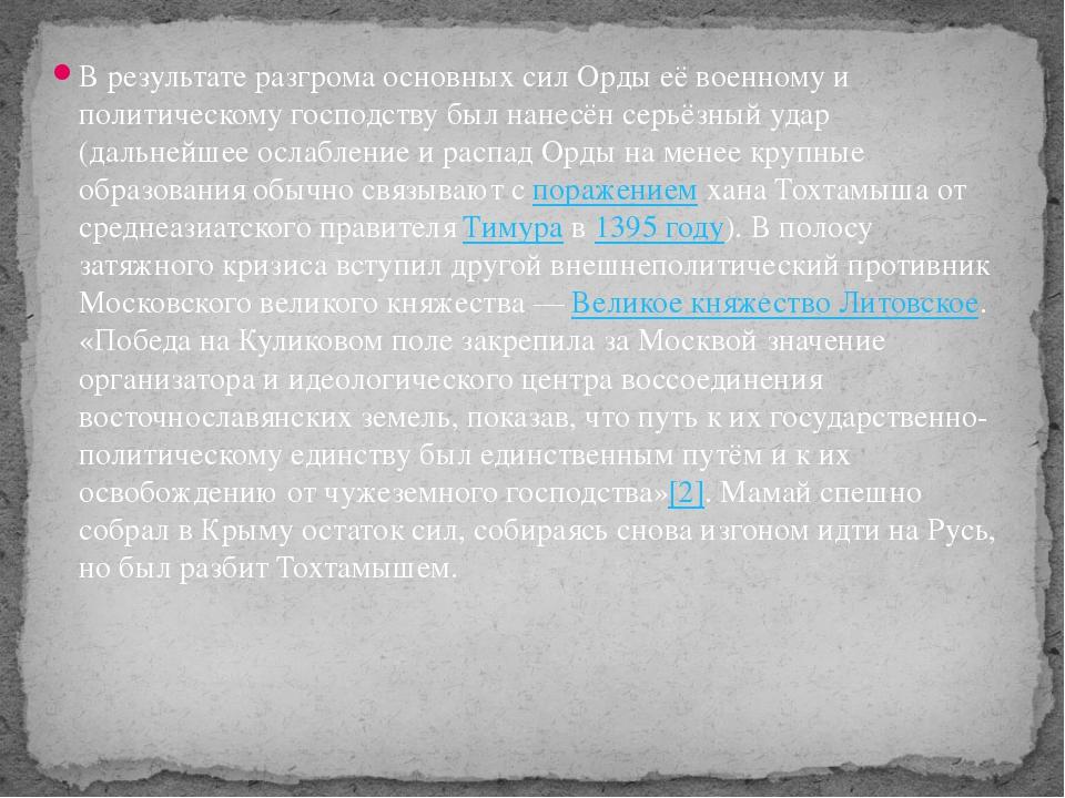 В результате разгрома основных сил Орды её военному и политическому господств...