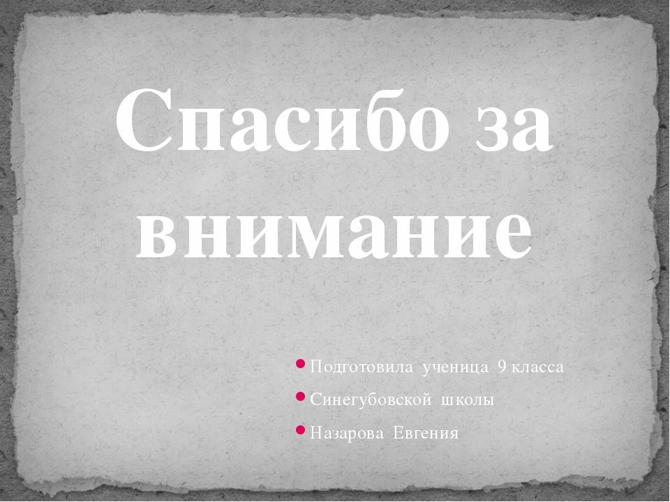Подготовила ученица 9 класса Синегубовской школы Назарова Евгения Спасибо за...
