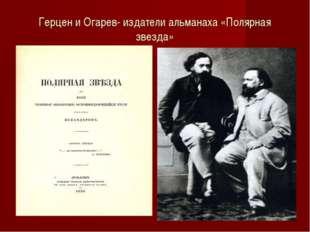 Герцен и Огарев- издатели альманаха «Полярная звезда»