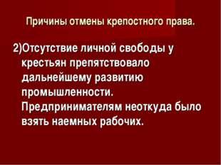 Причины отмены крепостного права. 2)Отсутствие личной свободы у крестьян преп