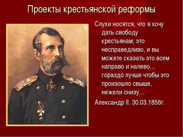 Проекты крестьянской реформы Слухи носятся, что я хочу дать свободу крестьяна...
