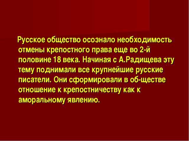 Русское общество осознало необходимость отмены крепостного права еще во 2-й...