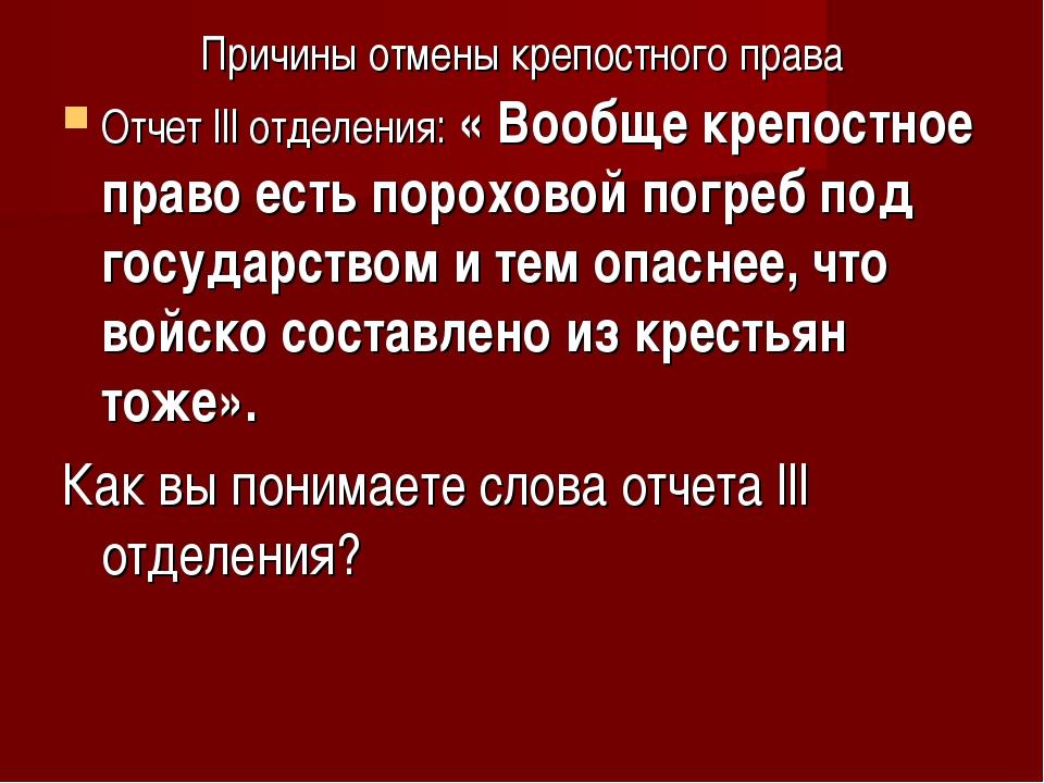 Причины отмены крепостного права Отчет lll отделения: « Вообще крепостное пра...