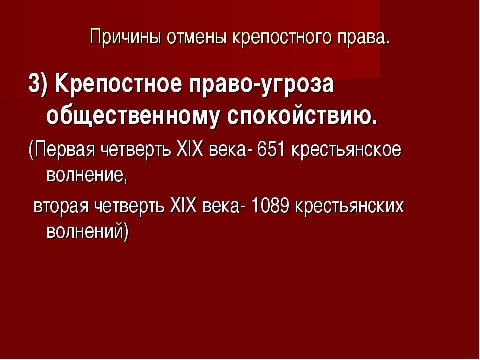 Причины отмены крепостного права. 3) Крепостное право-угроза общественному сп...
