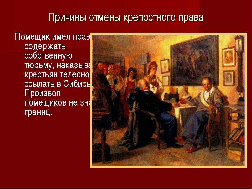 Причины отмены крепостного права Помещик имел право содержать собственную тюр...